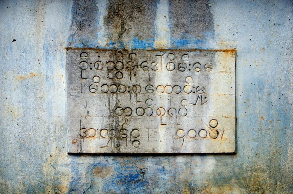 L'écriture birmane est belle